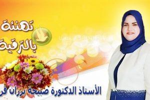 ترقية الأستاذ الدكتورة صبيحة برزان فرهود
